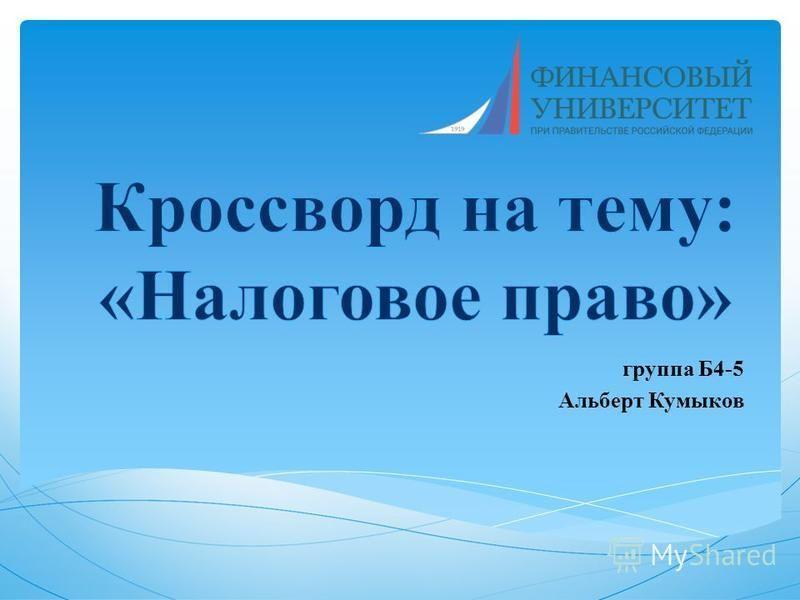 группа Б4-5 Альберт Кумыков
