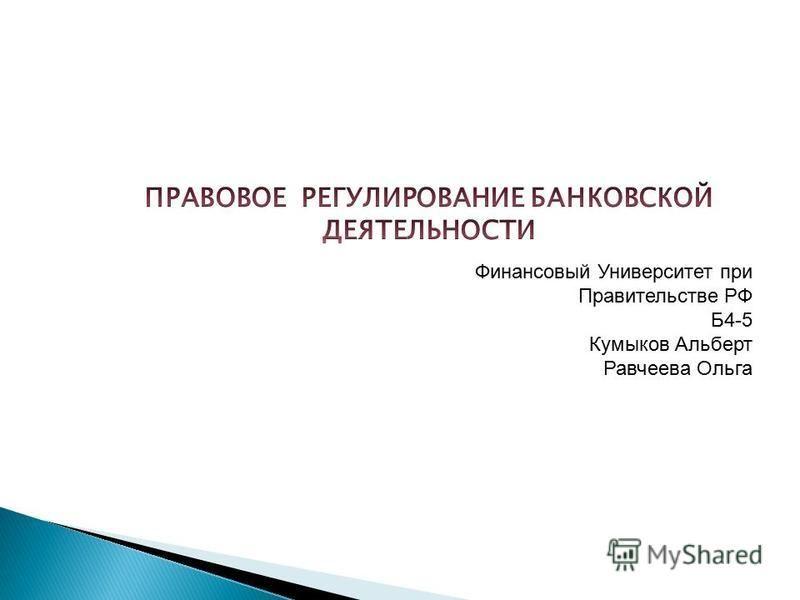 Финансовый Университет при Правительстве РФ Б4-5 Кумыков Альберт Равчеева Ольга