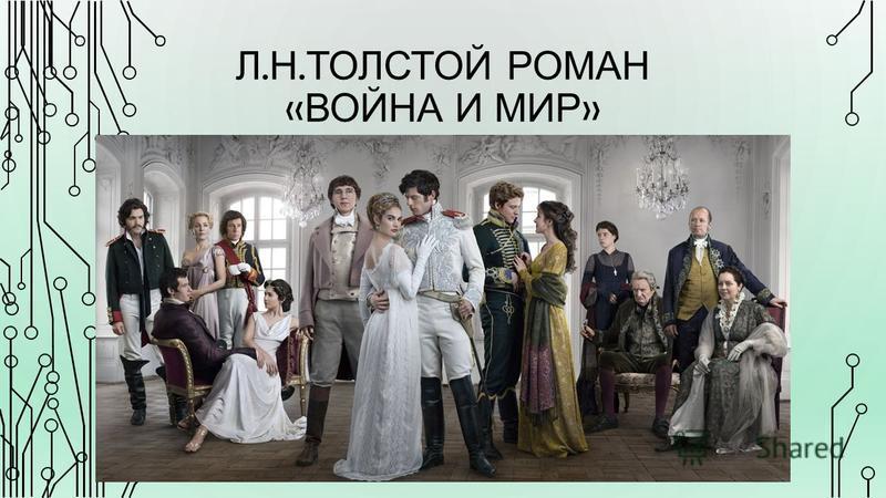 Л. Н. ТОЛСТОЙ РОМАН « ВОЙНА И МИР »