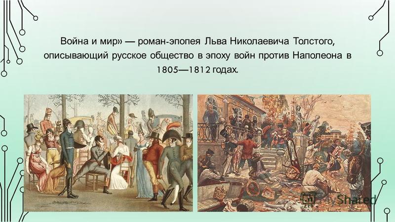 Война и мир » роман - эпопея Льва Николаевича Толстого, описывающий русское общество в эпоху войн против Наполеона в 18051812 годах.