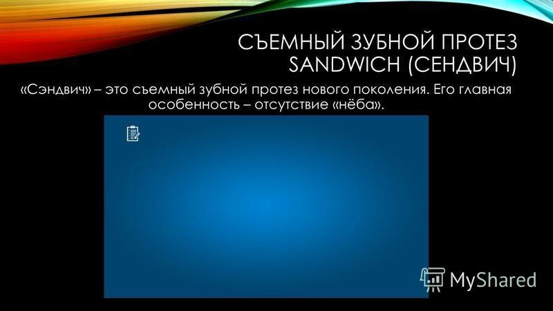СЪЕМНЫЙ ЗУБНОЙ ПРОТЕЗ SANDWICH (СЕНДВИЧ) «Сэндвич» – это съемный зубной протез нового поколения. Его главная особенность – отсутствие «нёба».
