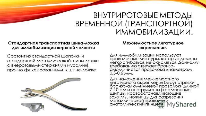 ВНУТРИРОТОВЫЕ МЕТОДЫ ВРЕМЕННОЙ (ТРАНСПОРТНОЙ) ИММОБИЛИЗАЦИИ. Стандартная транспортная шина-ложка для иммобилизации верхней челюсти Состоит из стандартной шапочки и стандартной металлической шины-ложки с внеротовыми стержнями («усами»), прочно фиксиро