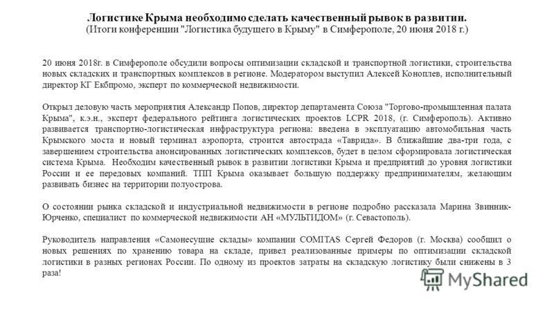 Логистике Крыма необходимо сделать качественный рывок в развитии. (Итоги конференции