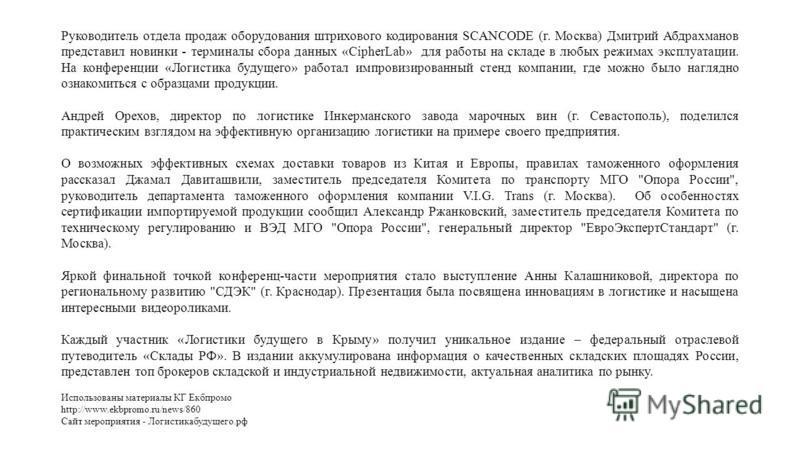 Руководитель отдела продаж оборудования штрихового кодирования SCANCODE (г. Москва) Дмитрий Абдрахманов представил новинки - терминалы сбора данных «CipherLab» для работы на складе в любых режимах эксплуатации. На конференции «Логистика будущего» раб