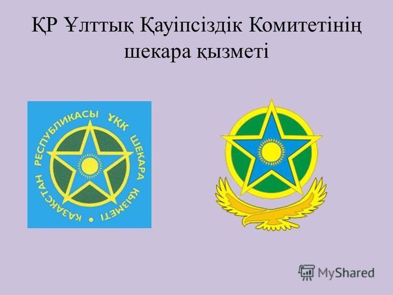 ҚР Ұлттық Қауіпсіздік Комитетінің шекара қызметі