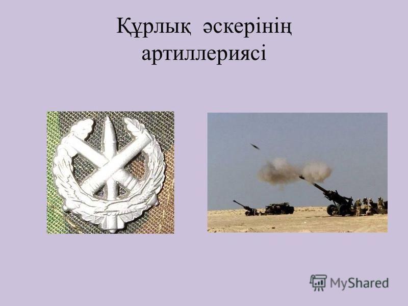 Құрлық әскерінің артиллериясі