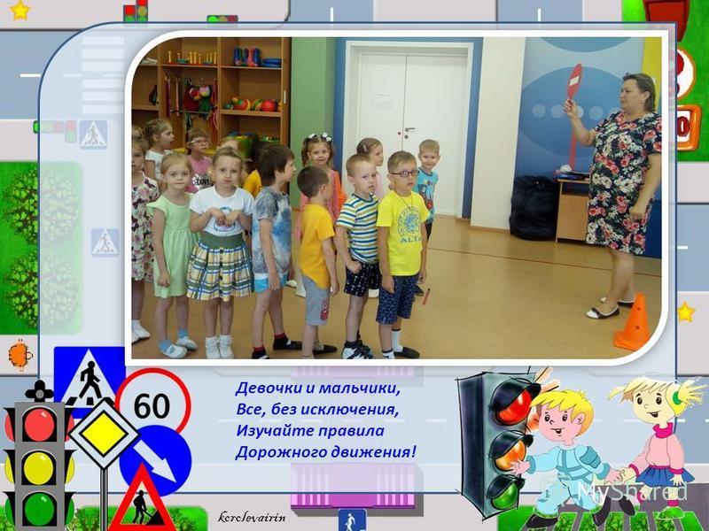 korolevairin Девочки и мальчики, Все, без исключения, Изучайте правила Дорожного движения!