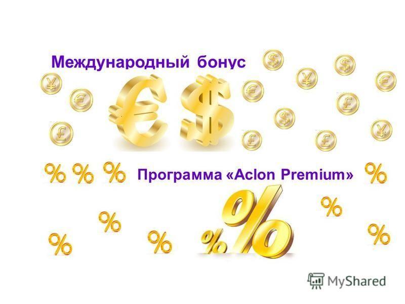 Международный бонус Программа «Aclon Premium»