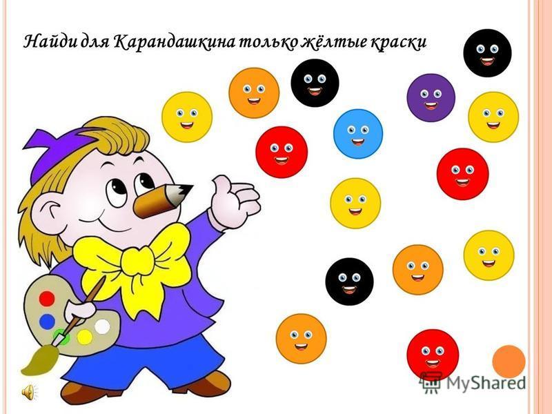 Желтый - очень теплый цвет, Желтый - солнца в небе свет. Желтый есть еще лимон – Очень-очень кислый он.