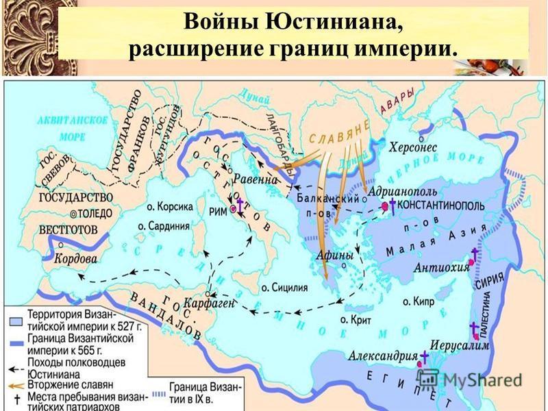Войны Юстиниана, расширение границ империи.