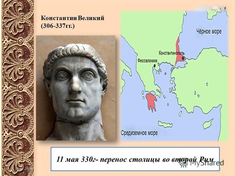 Константин Великий (306-337 гг.) 11 мая 330 г- перенос столицы во второй Рим