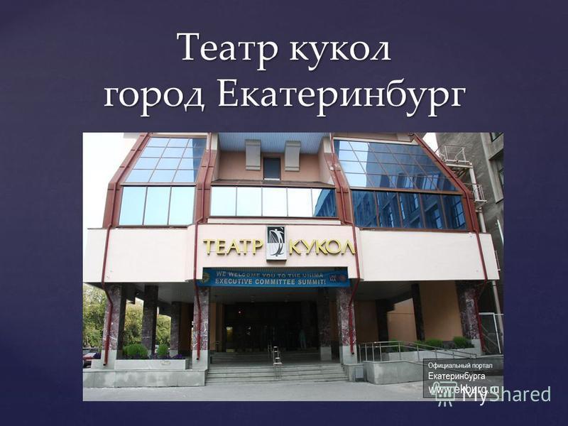 Театр кукол город Екатеринбург
