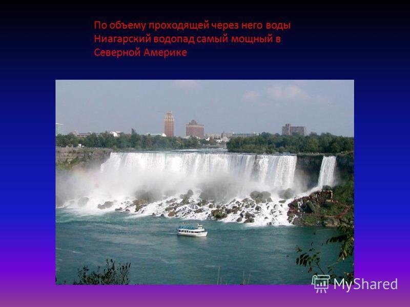 По объему проходящей через него воды Ниагарский водопад самый мощный в Северной Америке