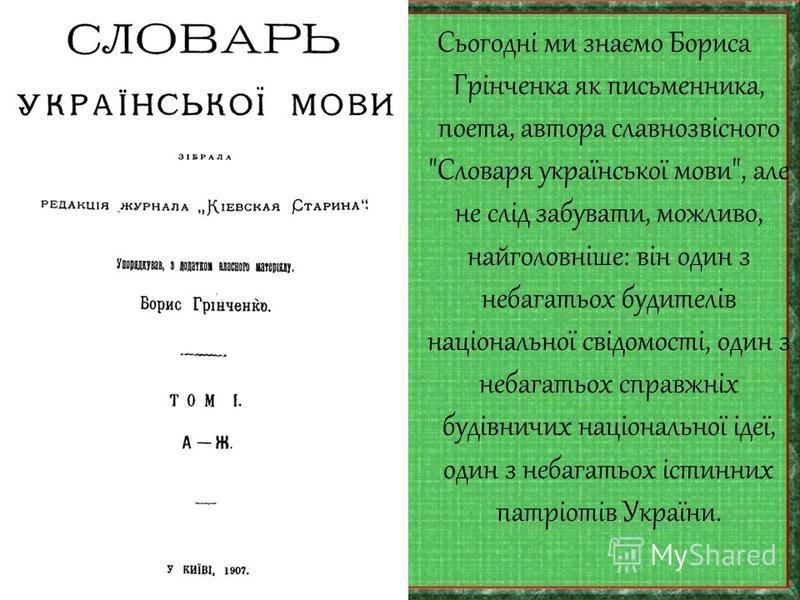 Сьогодні ми знаємо Бориса Грінченка як письменника, поета, автора славнозвісного