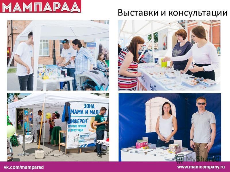 Выставки и консультации www.mamcompany.ruvk.com/mamparadwww.mamcompany.ru vk.com/mamparad