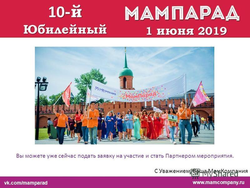 Вы можете уже сейчас подать заявку на участие и стать Партнером мероприятия. С Уважением, Ваша Мам Компания 10 -й Юбилейный 1 июня 2019 vk.com/mamparadwww.mamcompany.ru vk.com/mamparad