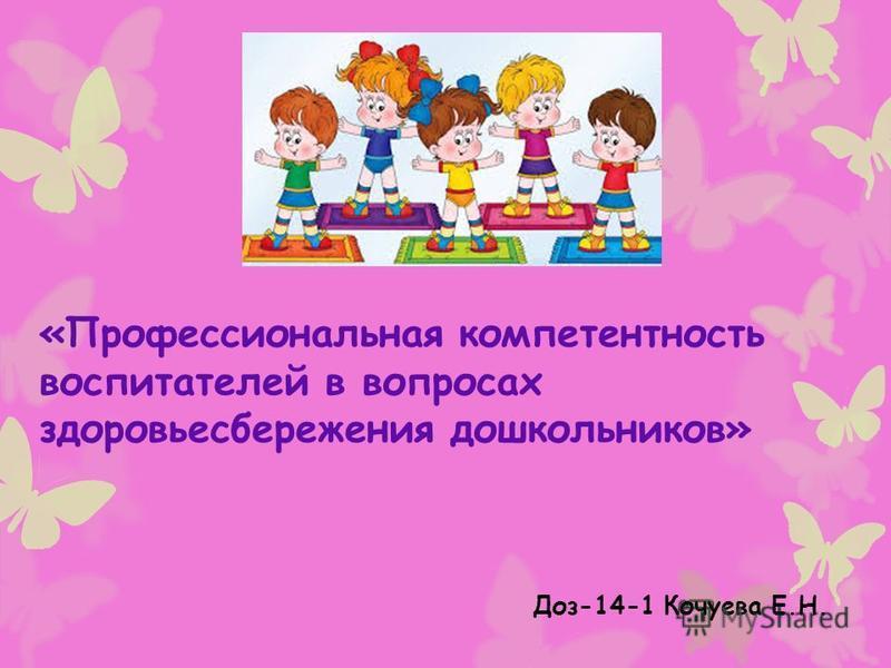 «Профессиональная компетентность воспитателей в вопросах здоровьесбережения дошкольников» Доз-14-1 Кочуева Е.Н.