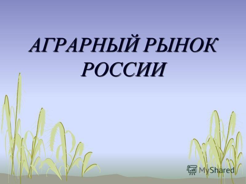 АГРАРНЫЙ РЫНОК РОССИИ