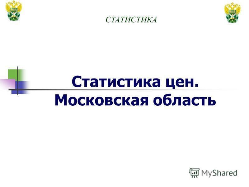 Статистика цен. Московская область СТАТИСТИКА