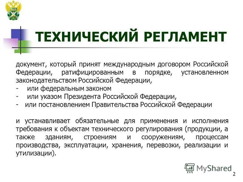ТЕХНИЧЕСКИЙ РЕГЛАМЕНТ 2 документ, который принят международным договором Российской Федерации, ратифицированным в порядке, установленном законодательством Российской Федерации, - или федеральным законом - или указом Президента Российской Федерации, -