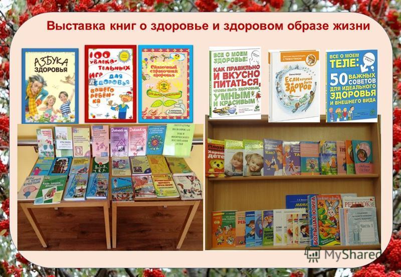 Выставка книг о здоровье и здоровом образе жизни