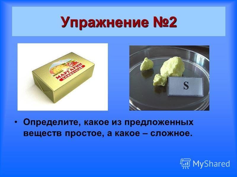Упражнение 2 Определите, какое из предложенных веществ простое, а какое – сложное.
