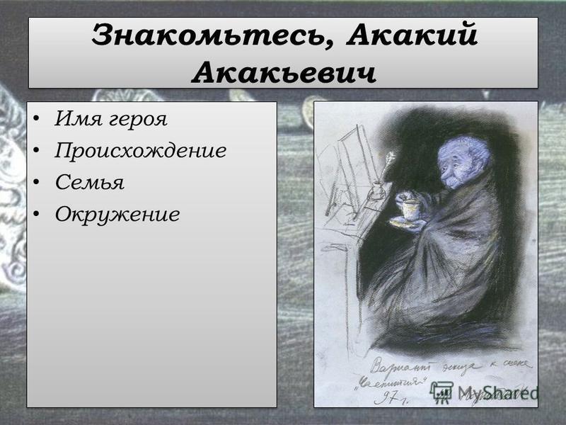 Знакомьтесь, Акакий Акакьевич Имя героя Происхождение Семья Окружение Имя героя Происхождение Семья Окружение