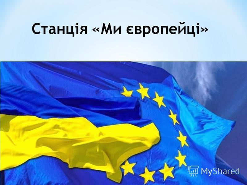 Станція «Ми європейці»