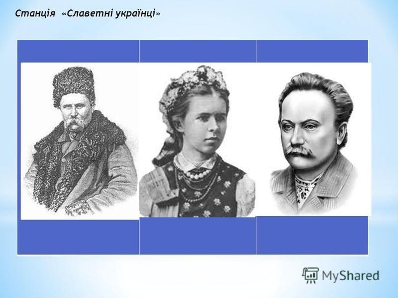 Станція «Славетні українці»