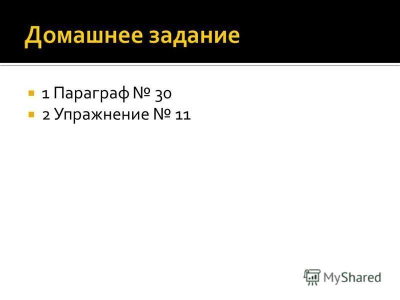 1 Параграф 30 2 Упражнение 11