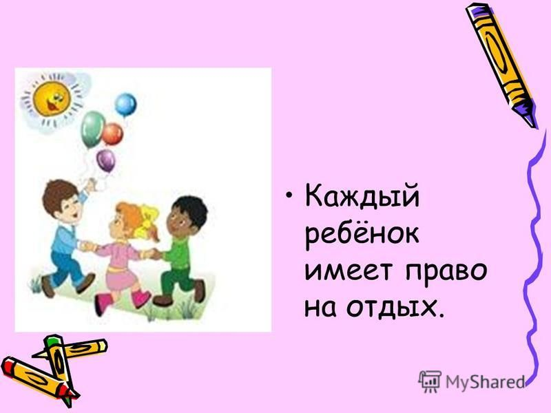 Каждый ребёнок имеет право на отдых.