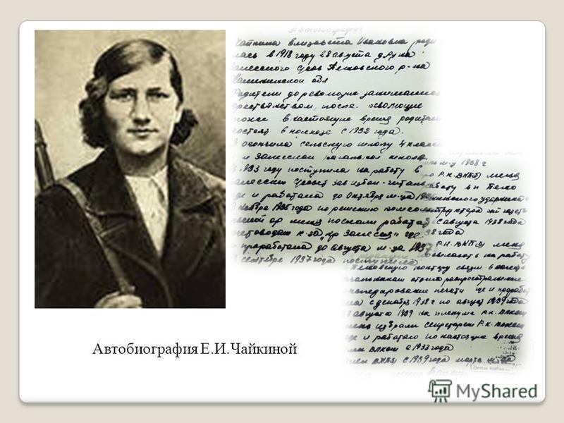 Автобиография Е.И.Чайкиной