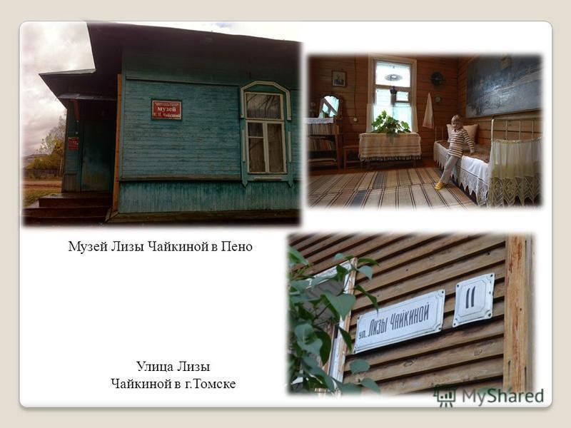 Музей Лизы Чайкиной в Пено Улица Лизы Чайкиной в г.Томске