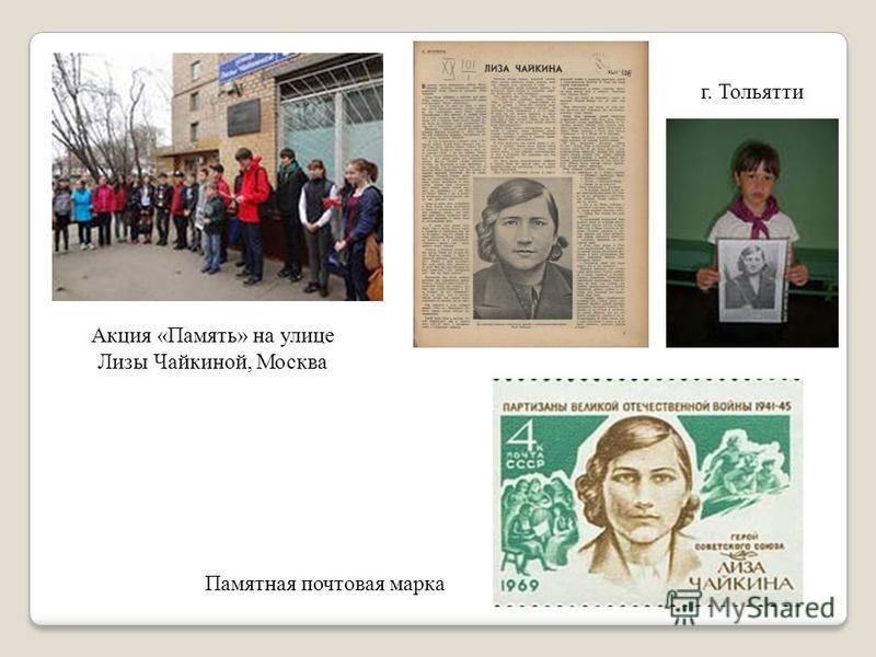 Акция «Память» на улице Лизы Чайкиной, Москва г. Тольятти Памятная почтовая марка