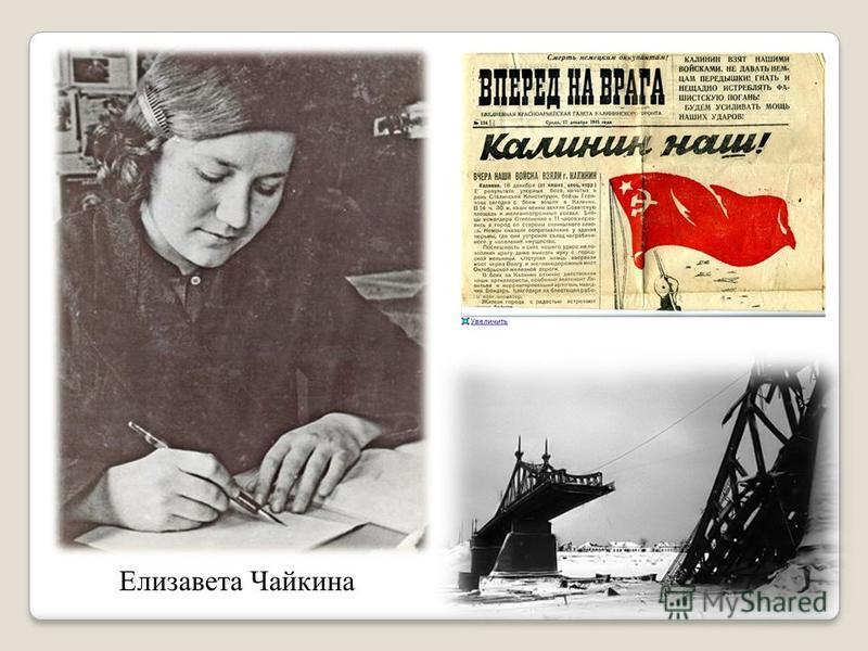 Елизавета Чайкина