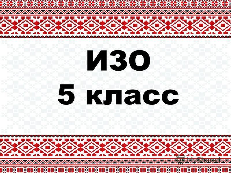ИЗО 5 класс