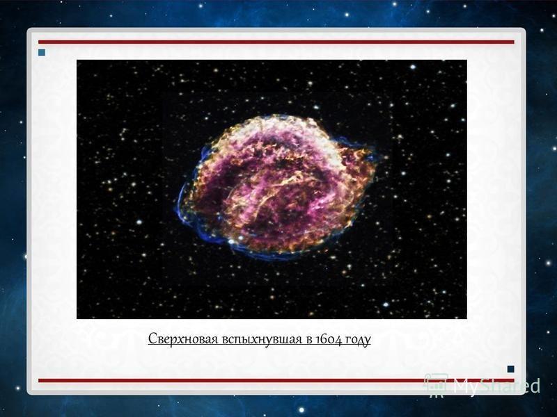 Сверхновая вспыхнувшая в 1604 году