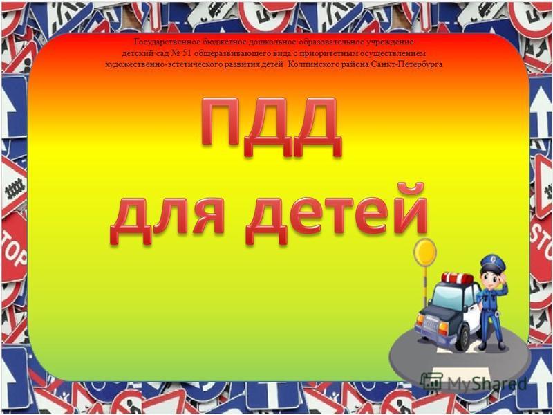 Государственное бюджетное дошкольное образовательное учреждение детский сад 51 общеразвивающего вида с приоритетным осуществлением художественно-эстетического развития детей Колпинского района Санкт-Петербурга