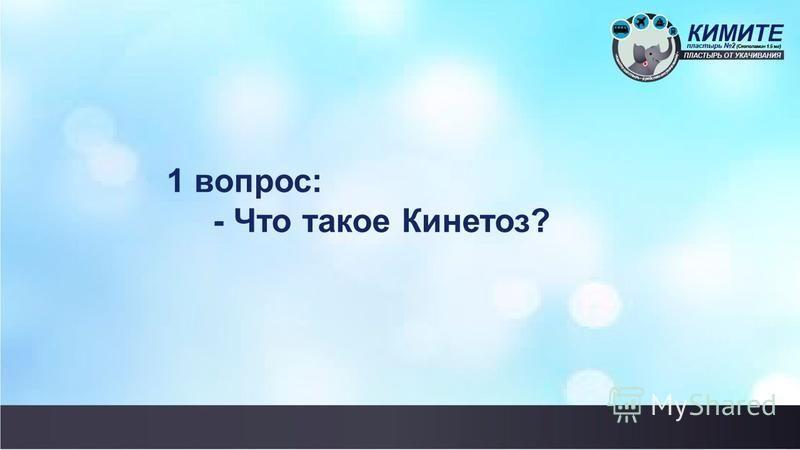 1 вопрос: - Что такое Кинетоз?