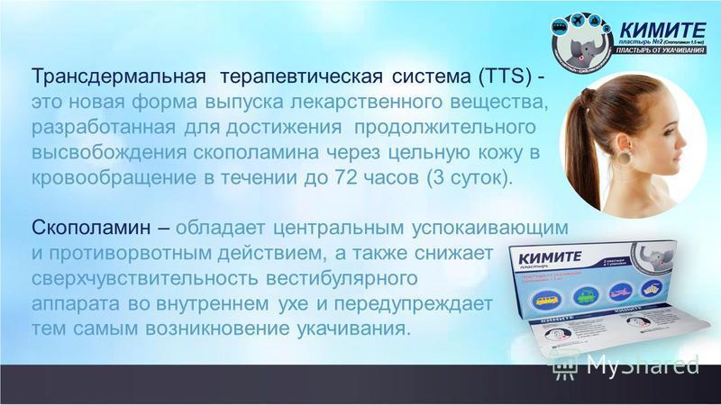 Трансдермальная терапевтическая система (TTS) - это новая форма выпуска лекарственного вещества, разработанная для достижения продолжительного высвобождения скополамина через цельную кожу в кровообращение в течении до 72 часов (3 суток). Скополамин –