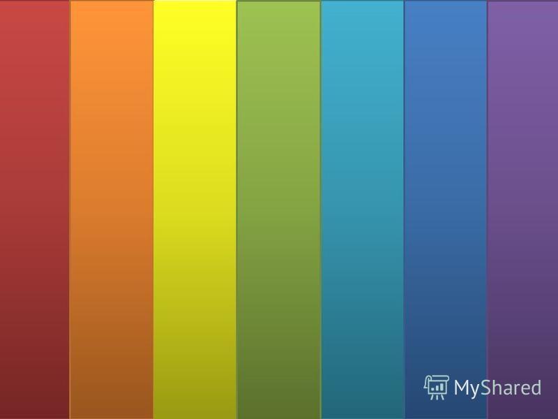 Извод: Носете дрехи в разнообразни цветове. Ако някоя стая е студена, боядисайте я в червено, а ако е твърде топла – в синьо. Използвайте свойствата на цветовете, да подобрите своите здраве и настроение. Избягвайте сивото, освен когато искате да оста