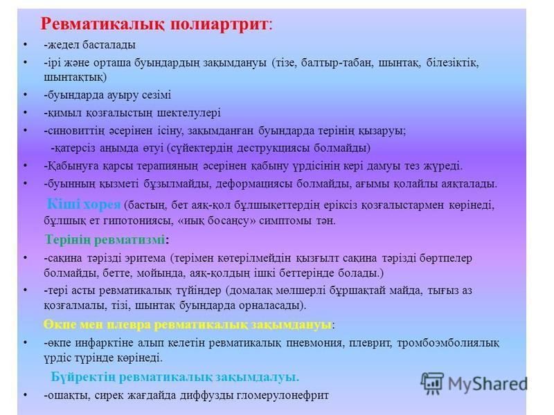 Ревматикалық полиартрит: -жедел басталады -ірі және орташа буындардың зақымдануы (тізе, балтыр-табань, шинтақ, білезіктік, шинтақтық) -буындарда аурыу сезімі -қимыл қозғалыстың шектелулері -синовиттің әсерінен ісіну, зақымданған буындарда терінің қыз