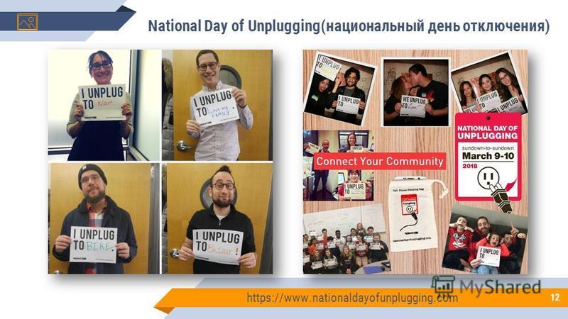 https://www.nationaldayofunplugging.com 12 National Day of Unplugging(национальный день отключения)