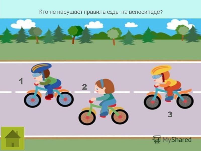 Кто не нарушает правила езды на велосипеде ? 1 2 3