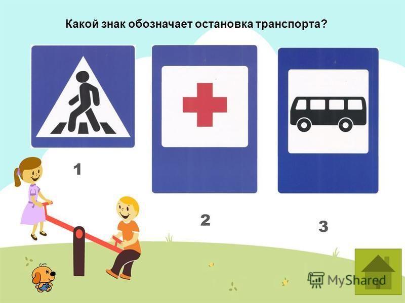 Какой знак обозначает остановка транспорта? 1 2 3