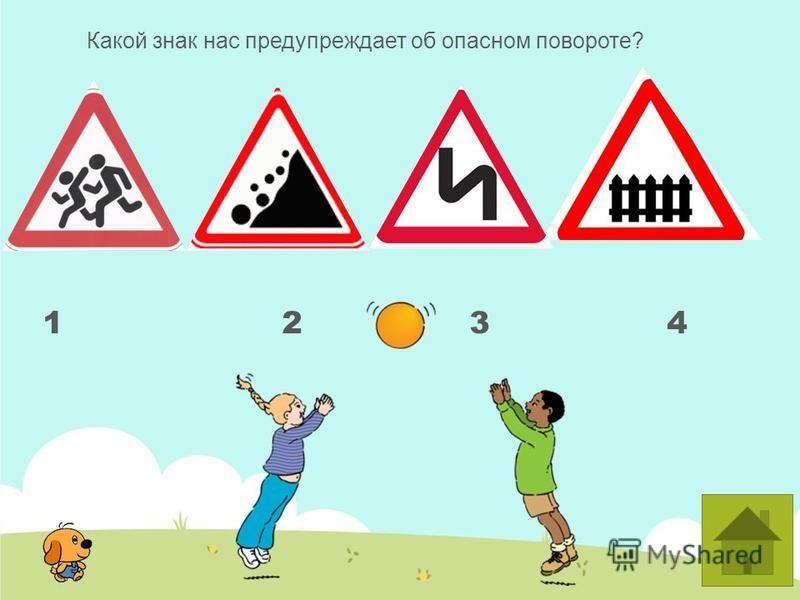 Какой знак нас предупреждает об опасном повороте? 1 2 3 4