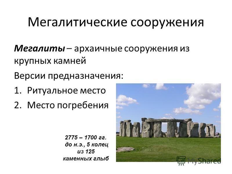Мегалитические сооружения Мегалиты – архаичные сооружения из крупных камней Версии предназначения: 1. Ритуальное место 2. Место погребения 2775 – 1700 гг. до н.э., 5 колец из 125 каменных глыб