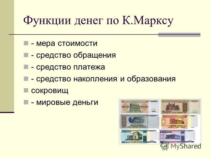 Функции денег по К.Марксу - мера стоимости - средство обращения - средство платежа - средство накопления и образования сокровищ - мировые деньги 3