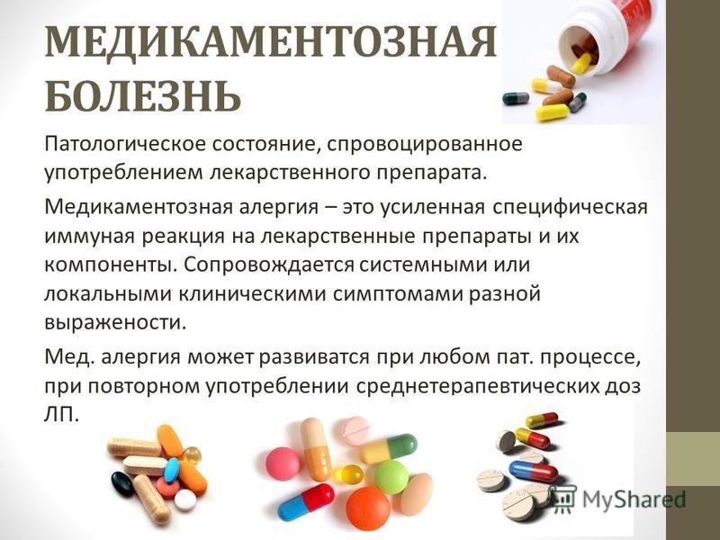 МЕДИКАМЕНТОЗНАЯ БОЛЕЗНЬ Патологическое состояние, спровоцированное употреблением лекарственного препарата. Медикаментозная аллергия – это усиленная специфическая иммунная реакция на лекарственные препараты и их компоненты. Сопровождается системными и