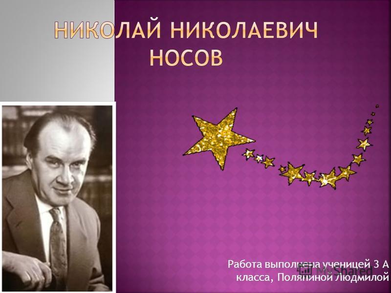 Работа выполнена ученицей 3 А класса, Поляниной Людмилой